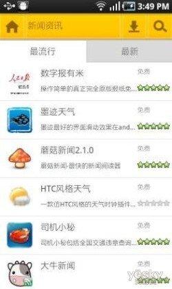 谷歌Android平台国内第三方软件商城推荐