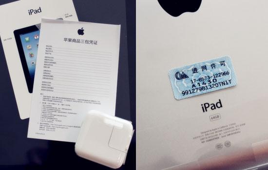 行货全新iPad优缺点点评及购买建议
