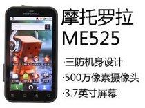 摩托罗拉ME525