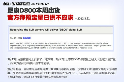 尼康D4/D800已全面提价 你该何时购买
