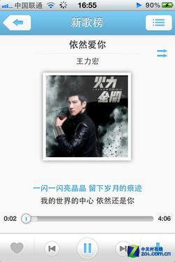 正版高品质音乐 iPhone软件百度ting