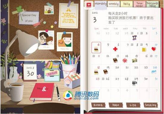 iPhone软件Day&U:放在闺房里的小日记