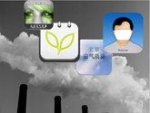 北京空气污染报告软件对比