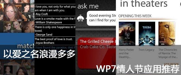 以爱之名浪漫多多 WP7情人节应用推荐