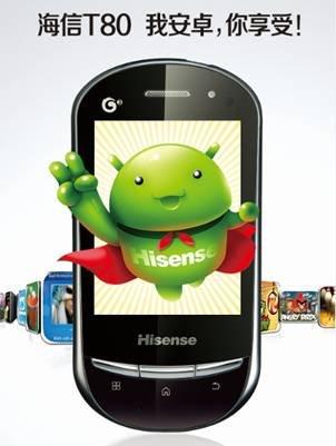 海信Marvell平台T80千元高性价比手机上市