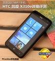 首款国行WP7手机 HTC凯旋X310e评测