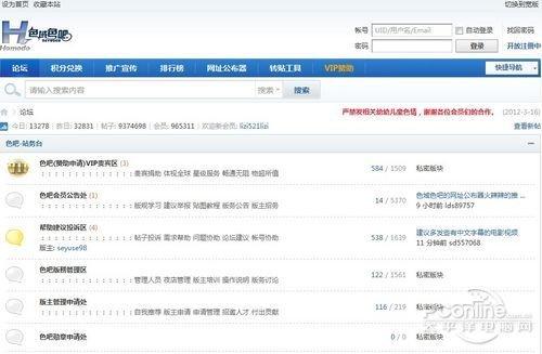 修正再度被黑 修正药业官网成黄色网站_数码_