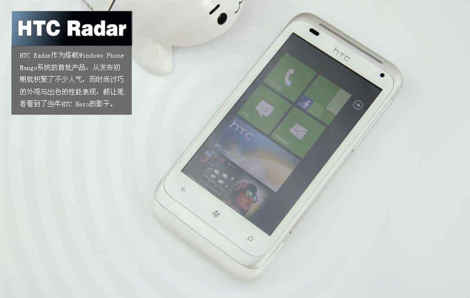 HTC Radar体验评测
