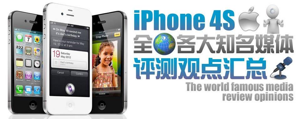 iPhone 4S全球知名媒体评测观点汇总