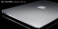 苹果官翻11英寸Air开卖 最低售5088元