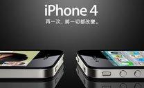 港版iPhone 4