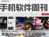 手机软件周刊第3期