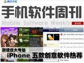 手机软件周刊第4期