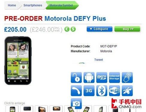 1GHz三防升级 摩托罗拉Defy+开始预订
