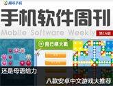 手机软件周刊第16期