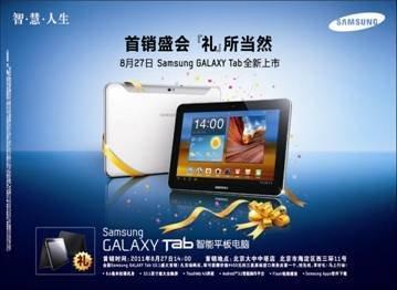 """""""礼""""所当然 三星GALAXY Tab 10.1首销开启"""