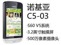 诺基亚C5-03