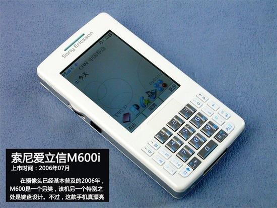 索尼爱立信M600i