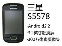 三星S5578