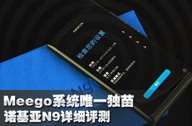 诺基亚N9详细评测