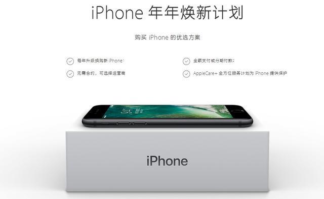iPhone年年换新计划详解:明白之后发现它是个坑