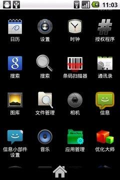 十款Android手机桌面实用小工具大搜罗