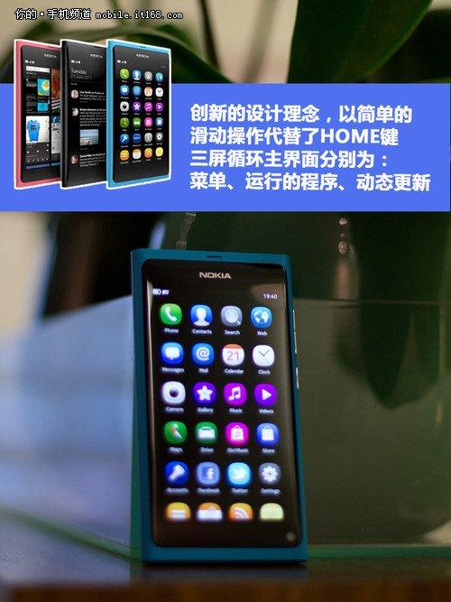 诺基亚旗舰N9行货本月底上市 售价4600