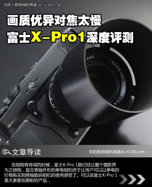 画质优异对焦太慢 富士X-Pro1深度评测