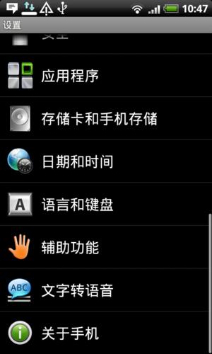 HTC Desire G7升级2.2系统详细教程