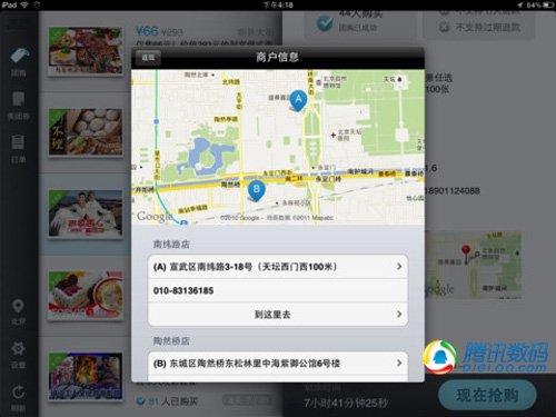 让生活更富有乐趣 iPad生活精品软件推荐