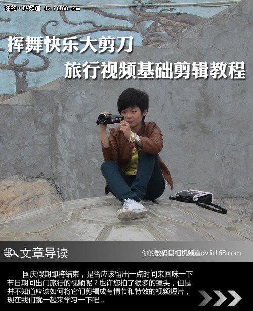 挥舞快乐大剪刀 旅行视频基础剪辑教程