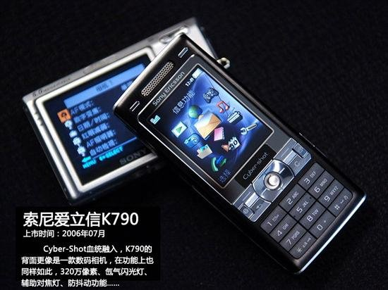 索尼爱立信K790