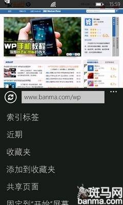 WP手机常识:教你一秒钟关闭IE浏览器