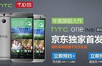 HTC One(M8)国行售5299元 和S5同价你买谁?