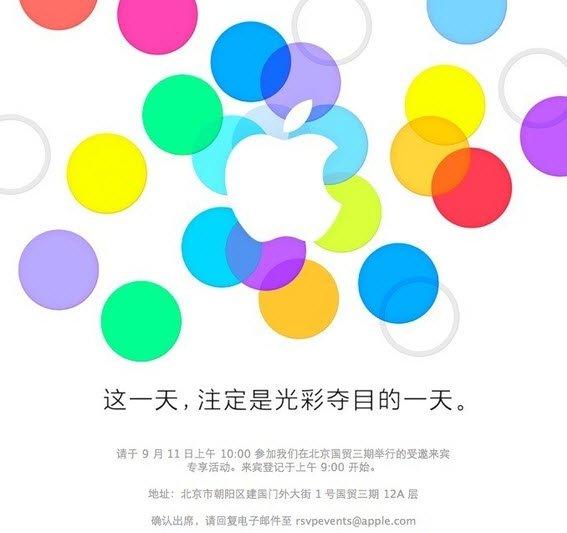传iPhone 5S/5C将于18日国内首发 三大版本