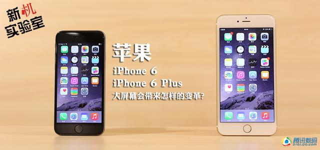 iPhone 6/6Plus评测