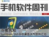 手机软件周刊第5期