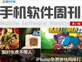 手机软件周刊第17期