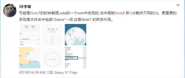 三星Note 7最新UI截图曝光 画风相当简洁