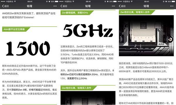 壁上观:AMD ZEN将至能战8核i7 Intel慌不慌?