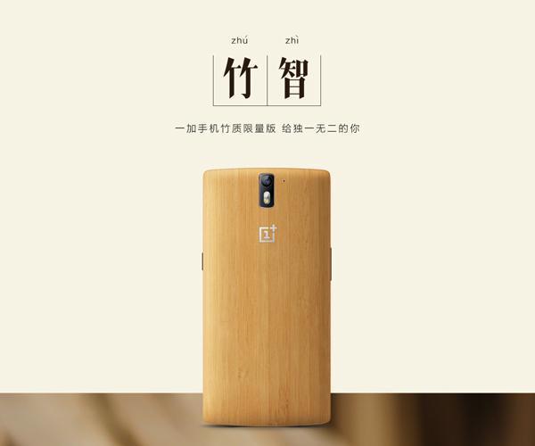 一加手机竹质版为何涨价?良品率比预期低
