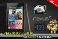谷歌Nexus 7解析 四核芯+安卓4.1+低价