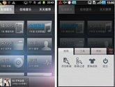 Android四大音频播放器横评