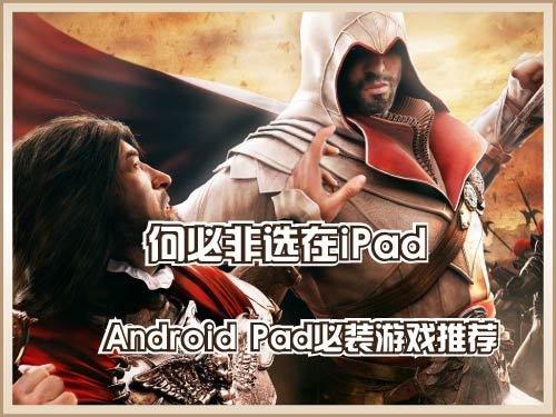 何必只选iPad平板 安卓Pad必装游戏推荐