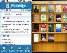 电子书阅读性对比