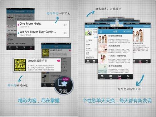 多米音乐再推iphone新版本,掌控全新移动音乐客户端