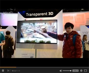 海信透明3D电视抢先看