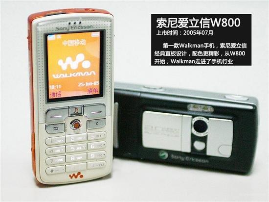索尼爱立信W800