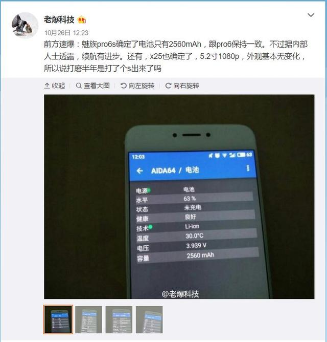 魅族Pro 6s完整配置曝光 万年不离联发科