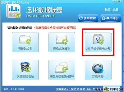 U盘打不开如何修复 迅龙数据恢复软件